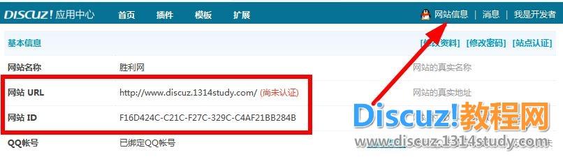 草根吧 Discuz X3.3 X3.2论坛如何查看网站ID 如何,网站 精品教程 191411hkqwnwdd7pt47qbu